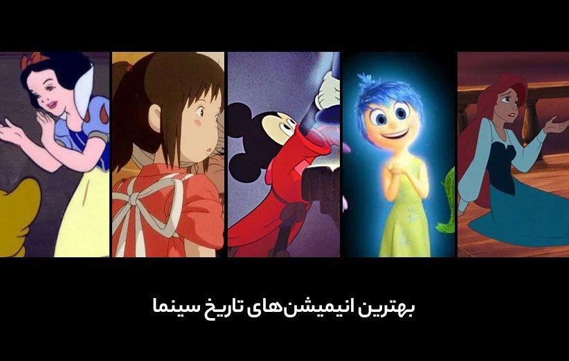 بهترین انیمیشن های جهان