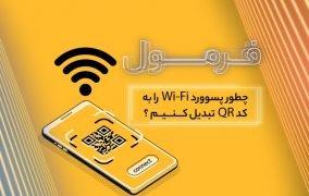 ساختن کد QR برای Wi-Fi