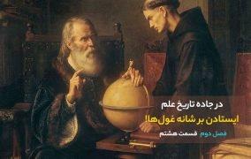 تاریخ علم
