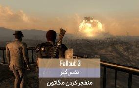 منفجر کردن مگاتون در بازی Fallout 3