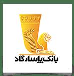 لوگوی بانک پاسارگاد