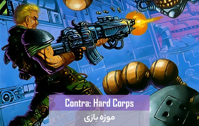 موزه بازی: Contra: Hard Corps 1994