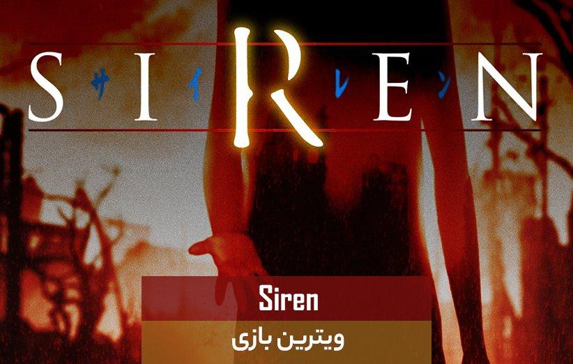 بازی Siren برای پلیاستیشن ۲