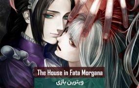 بازی The House in Fata Morgana