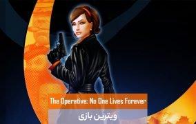 بازی No One Lives Forever