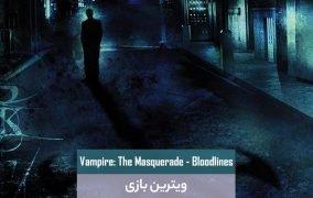 بازی Vampire Masquerade Bloodlines
