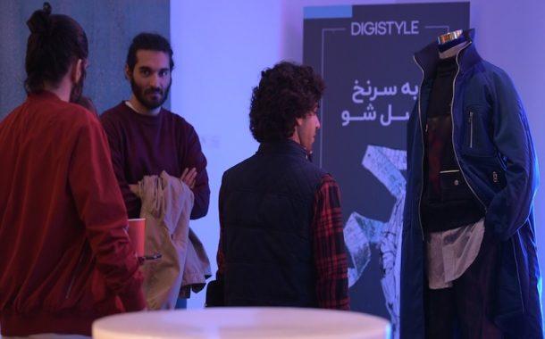 دیجیاستایل، میزبان طراحان خلاق و برندهای باکیفیت ایرانی