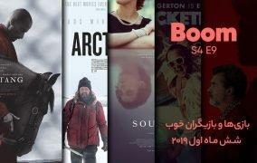 بهترین بازیگران شش ماه اول 2019