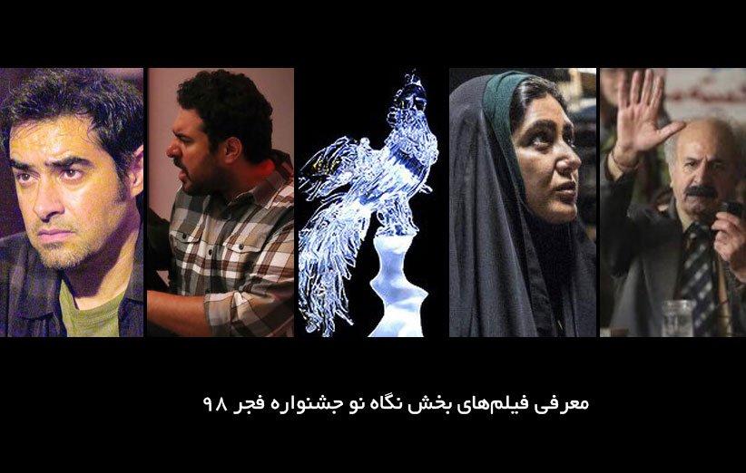 فیلمهای بخش نگاه نو جشنواره فجر 98 معرفی شد
