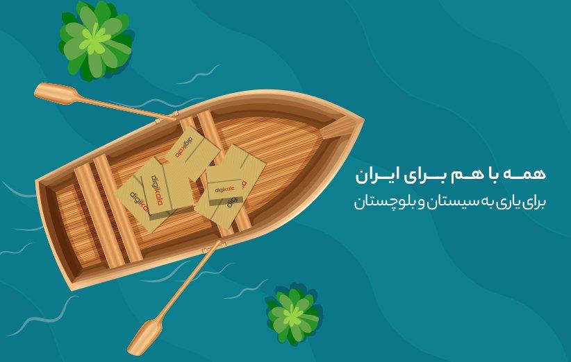 همه با هم برای ایران، برای یاری به سیستان و بلوچستان
