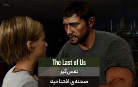 صحنهی افتتاحیهی The Last of Us