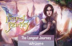 بازی The Longest Journey