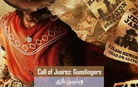 معرفی بازی Call of Juarez Gunslinger