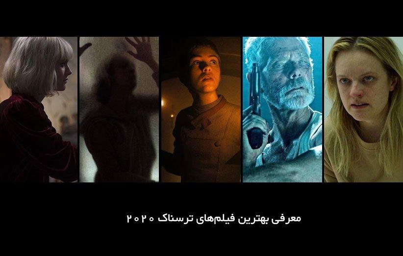 بهترین فیلم های ترسناک 2020