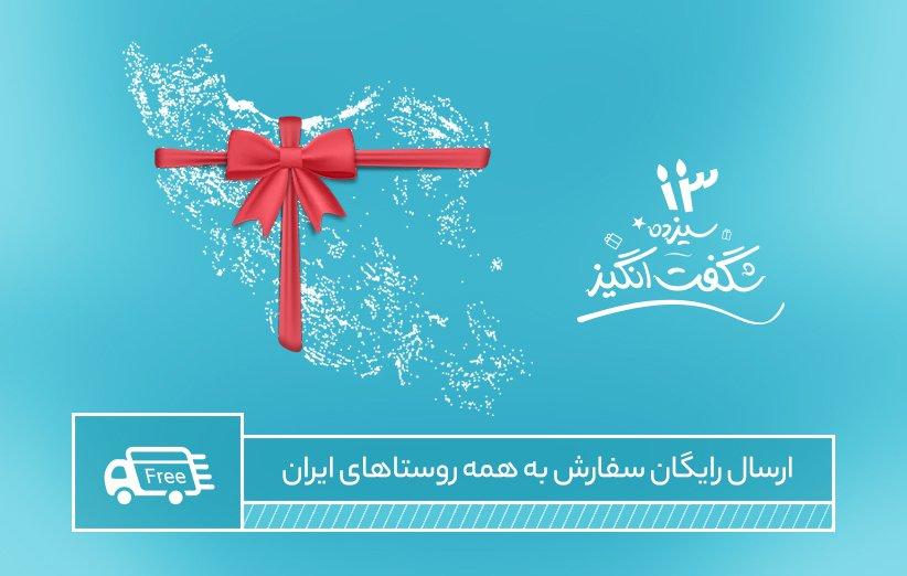 ارسال رایگان سفارش به مقصد همه روستاهای ایران