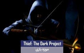 موزه بازی Thief the Dark Project