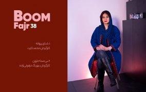 روز دوم جشنواره فیلم فجر 98
