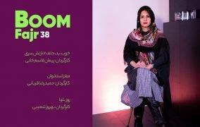 روز پنجم جشنواره فیلم فجر 98
