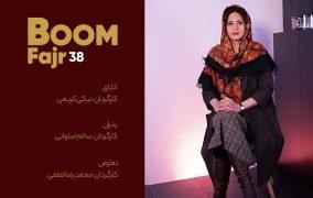 روز هشتم جشنواره فیلم فجر