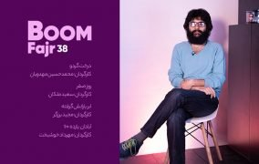 روز سوم جشنواره فیلم فجر 98