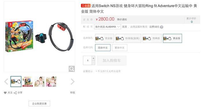 قیمت بازی Ring Fit Adventure در چین