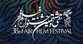 تصاویر، ویدیوها و نقدهای جشنواره فیلم فجر 98