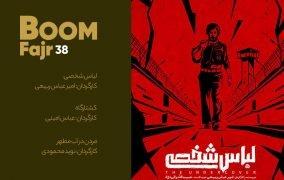 روز ششم جشنواره فیلم فجر 98
