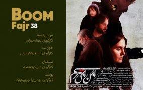 روز نهم جشنواره فیلم فجر 98