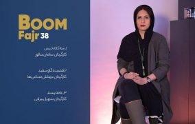 روز اول جشنواره فیلم فجر 98