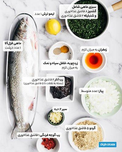 ماهی شکم پر قزل آلا بدون فر
