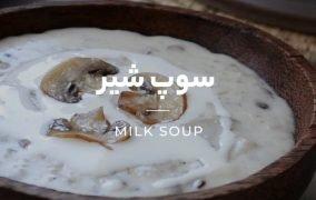 طرز تهیه سوپ شیر و قارچ