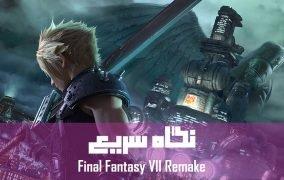 نگاه سریع بازی Final Fantasy VII Remake