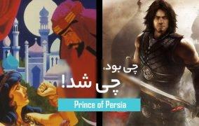 شاهزاده پارسی
