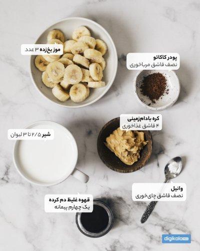 اسموتی قهوه و موز