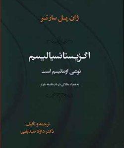 کتاب فلسفه و جامعه شناسی سارتر