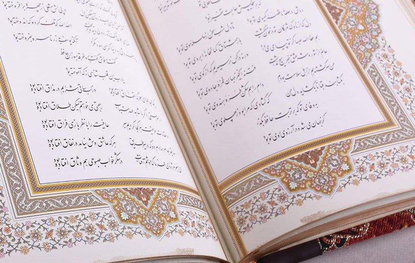 راهنمای خرید کتاب نفیس برای هدیه حافظ مولانا خیام و دیجی کالا مگ