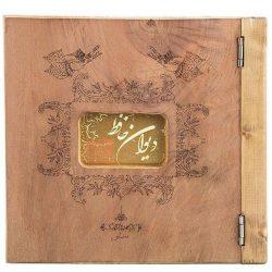 کتاب نفیس دیوان حافظ