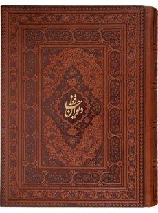 کتاب نفیس چرمی دیوان حافظ