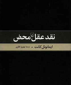 کتاب فلسفه و جامعه شناسی