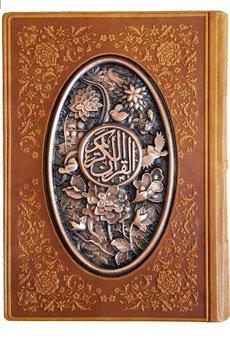 کتاب نفیس قرآن