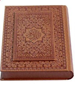 قرآن جلد چرمی