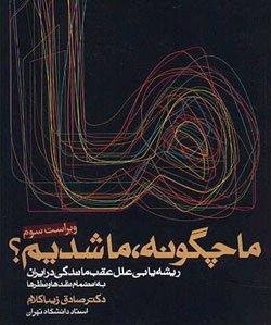 کتاب های فلسفه و جامعه شناسی