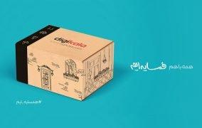 کمپین با هم همسایه ایم دیجی کالا در ایران همدل