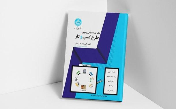 دیجیکالا، مثالی از کسبوکار ایرانی در کتاب کارآفرینی دانشگاه تهران