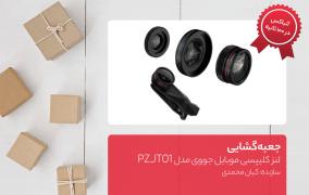 جعبه گشایی لنز کلیپسی موبایل جووی مدل PZJT01