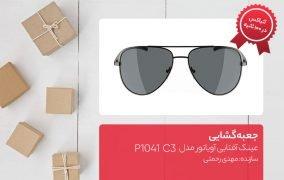 جعبه گشایی عینک آفتابی آویاتور مدل P1041 C3