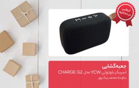 جعبه گشایی اسپیکر بلوتوثی YCW مدل CHARGE G2