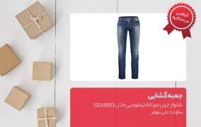 جعبه گشایی شلوار جین مردانه تیفوسی مدل 10016893