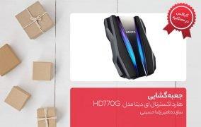 جعبه گشایی هارد اکسترنال ای دیتا مدل HD770G