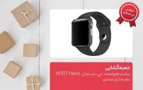 جعبه گشایی ساعت هوشمند جی-تب مدل W101 HERO